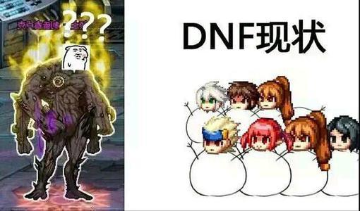 dnfsf辅助,告诉我这不是真的
